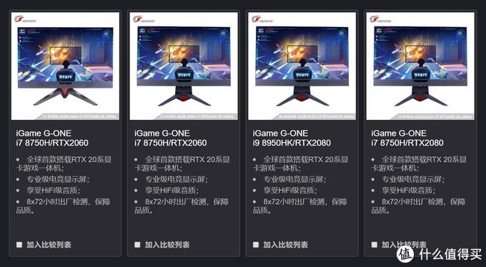七彩虹最新推出的一体机颜值颇高