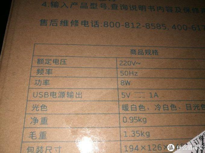 什么值得买值友福利松下LT0615调光调色台灯开箱测评