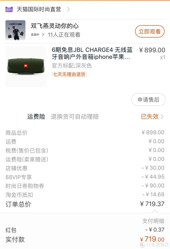 岂止是汹涌澎湃——JBL Charge 4  冲击波蓝牙音箱开箱