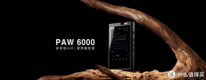 乐图Lotoo PAW6000(小墨菊)无损播放器试听体会