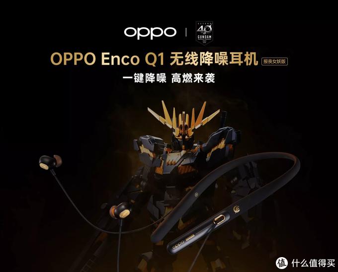 用上了就真香的无线降噪耳机——OPPO Enco Q1使用体验