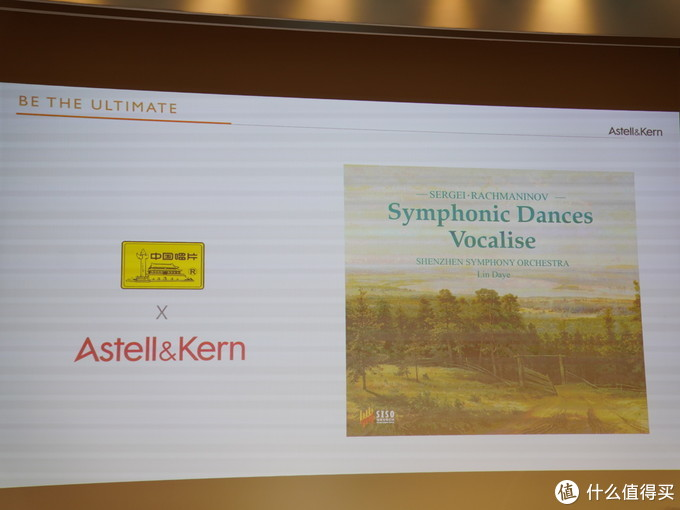 在世界最高音乐厅看一场发布会是什么体验?Astell&Kern 七周年战略发布会
