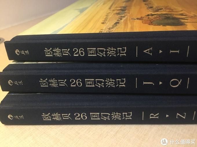 每一次阅读,都是一次去往神秘之地的探险——《欧赫贝26国幻游记》