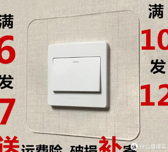 白墙必备,保护开关一圈不会有手印。