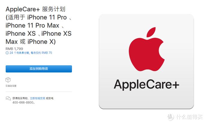 小一万的苹果你还Care不Care了? — 苹果AC+的点滴