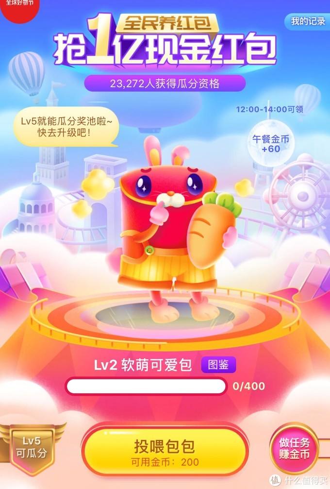 今年双十一,来京东养红包,抢一亿大奖!