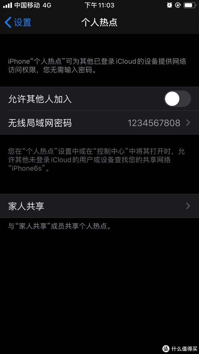 iphone当手机热点,还有另外一个方法