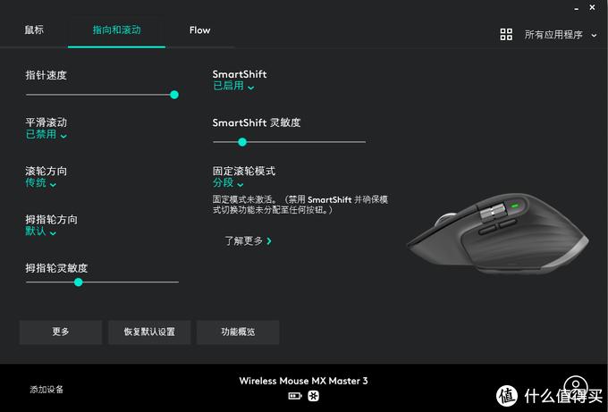 舒适效率两开花:罗技MX Master 3