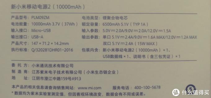【国庆七天乐】众测实惠福袋(day7)评测报告(新小米移动电源2)