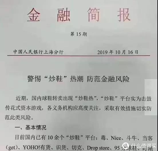 """人民银行上海分行提示:警惕""""炒鞋""""热潮,防范金融风险"""