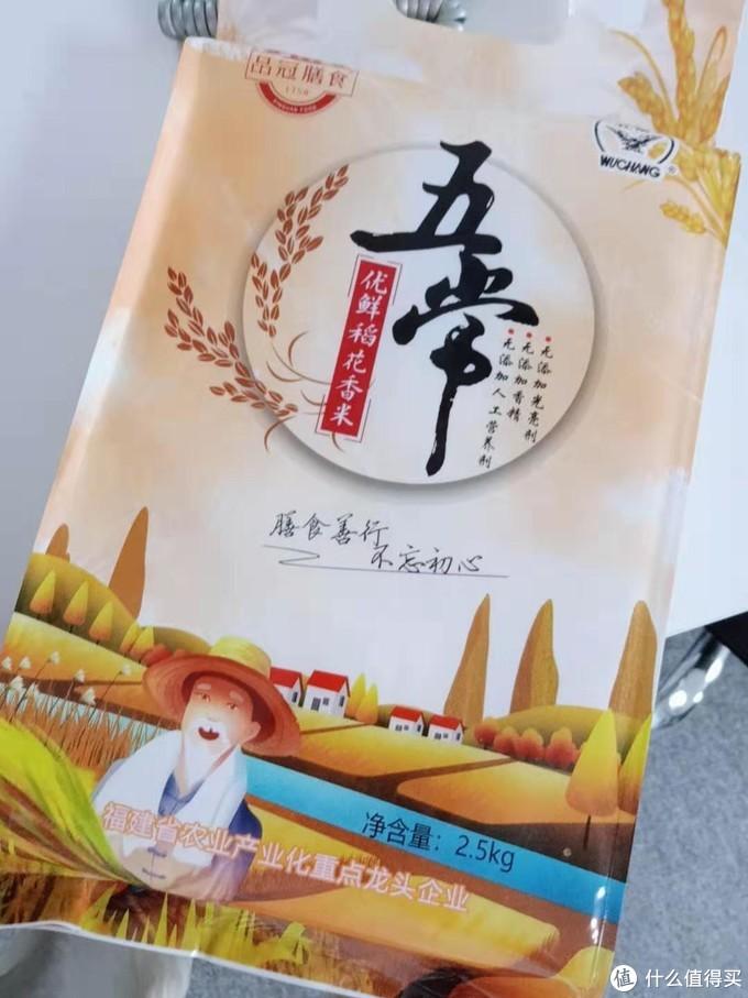 五常稻花香·优鲜稻花香 GB/T19266黑土种植低氧真空包装2.5KG