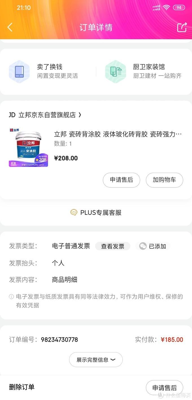 听说网购很划算?京东购买最便捷!新房装修中的好物清单推荐篇2。