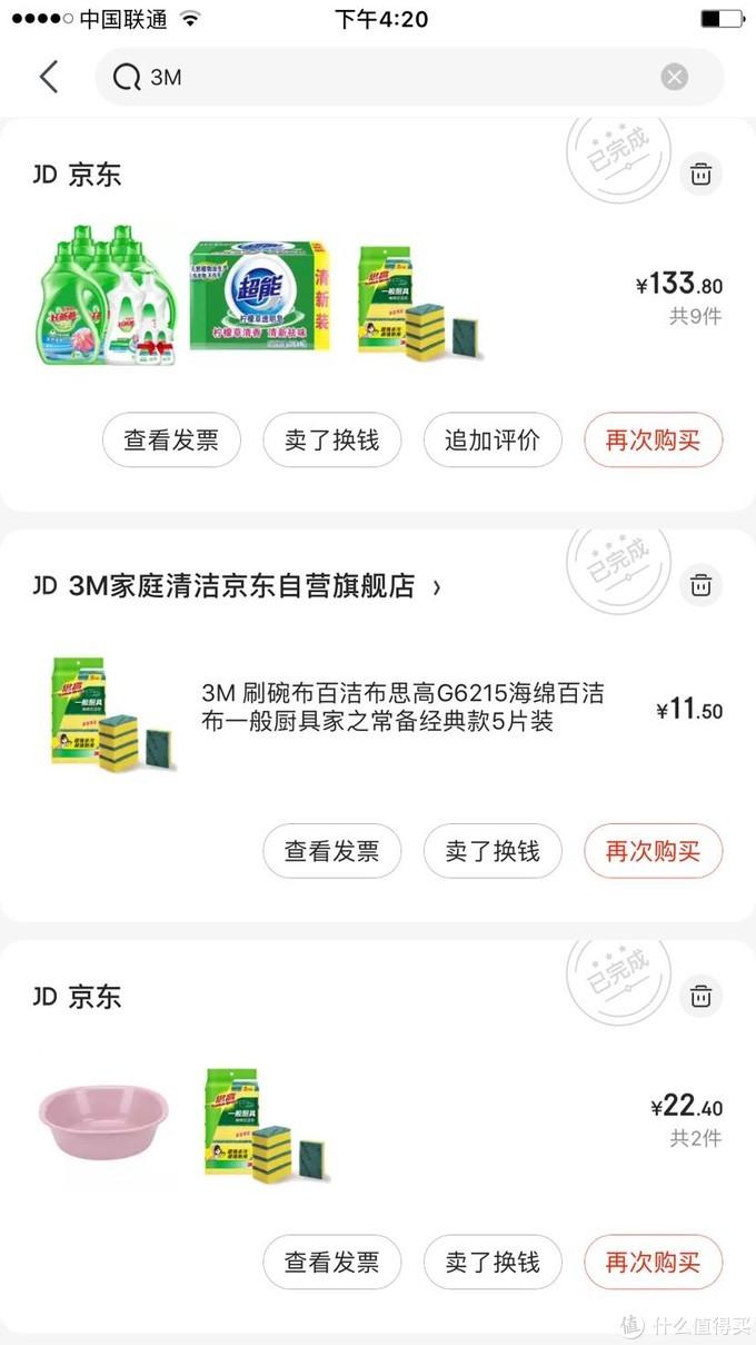 双十一之生活用品、母婴用品以及吃的推荐买买买