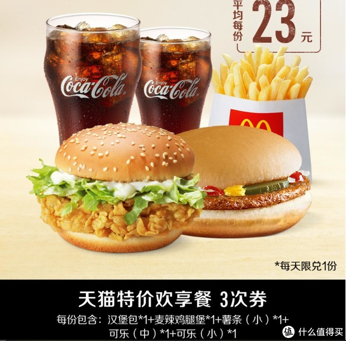 双十一来了,肯德基和麦当劳哪些产品值得凑单购买?