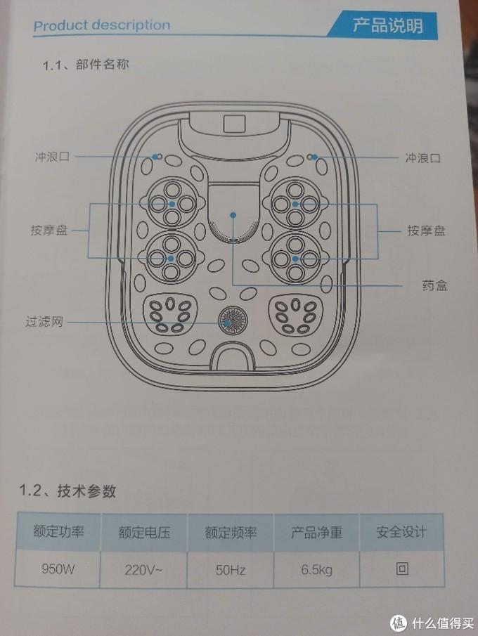 小米家的智能足浴机(圆圆滚滚的按摩珠)果然新科技就好,电子品买新不买旧