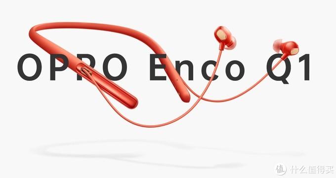 一款瑕瑜互见的蓝牙耳机新贵——OPPO Enco Q1 使用分享