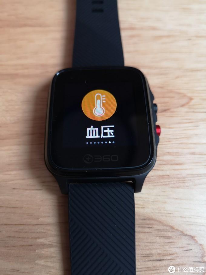 360守护健康手表来袭--我的第一次