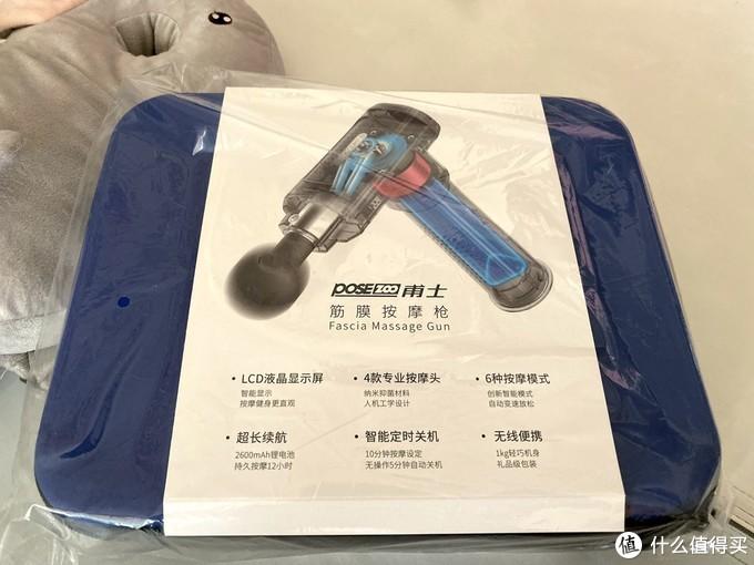 不一样的网红产品,甫士筋膜按摩枪试用体验