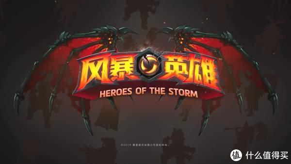 重返游戏:《风暴英雄》死亡之翼公开!暴雪嘉年华将有6个神秘内容公布