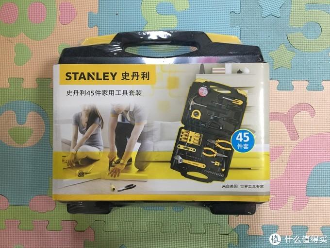 黄土地,黑土地,工具就选史丹利:小测史丹利45件套家庭工具套装