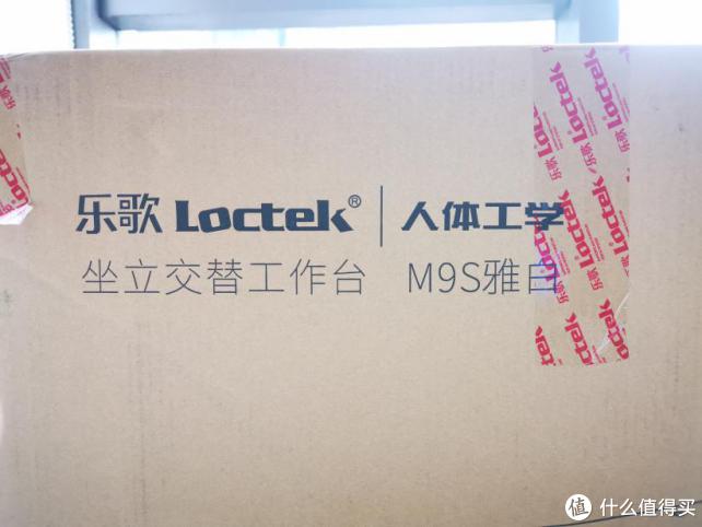 乐歌M9S雅白色包裹说明