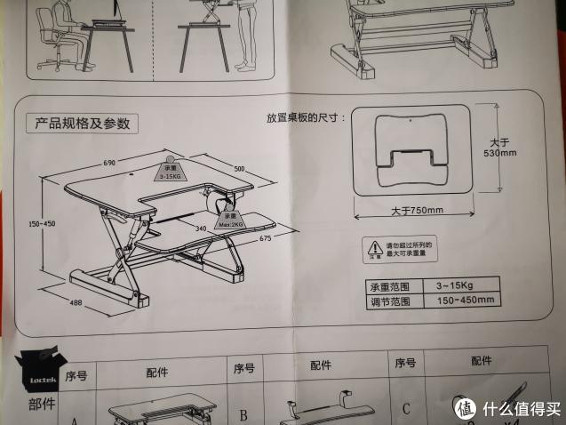 升降桌架及键盘架的承重描述