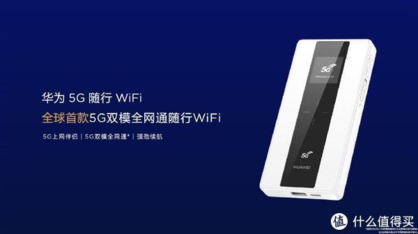 华为5G随行WiFi系列发布:8000mAh电池、反向无线充电