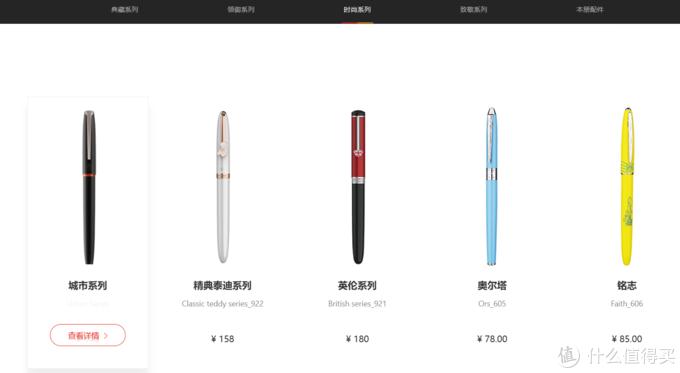 2019年双十一~国产钢笔墨水款式价格分享