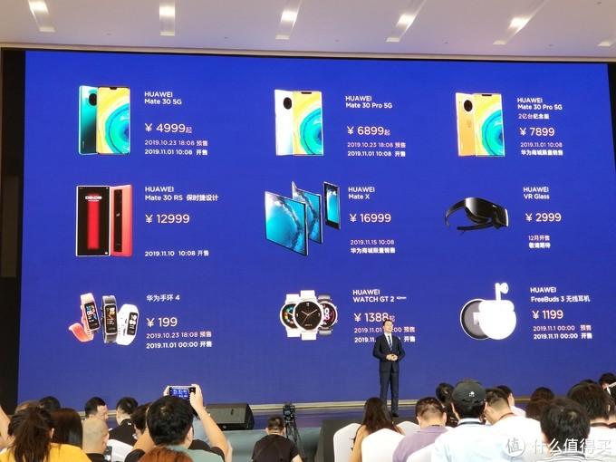 """华为8款新品11月开卖,包括Mate 30 Pro 5G的""""2亿台纪念版""""、智能手表/手环等"""