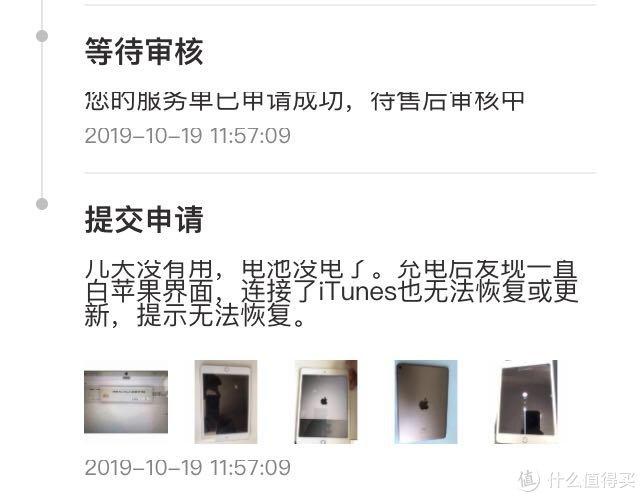 iPad mini 5 白苹果故障送修记