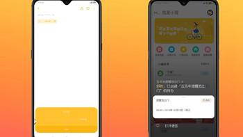 小米便签App玩机教程语音玩法(语音输入|语音创建待办|设置界面)