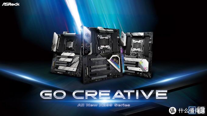 迎接新Core-X:ASRock 华擎 发布 X299 Creator、Steel Legend 钢铁传奇和 Taichi CLX 太极旗舰主板