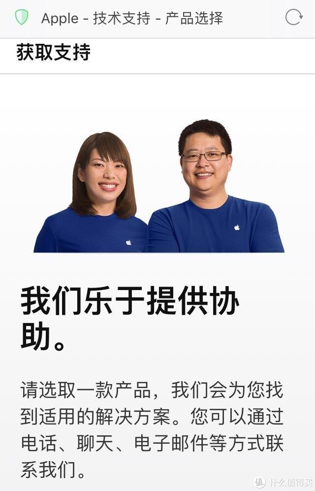 苹果技术支持网页