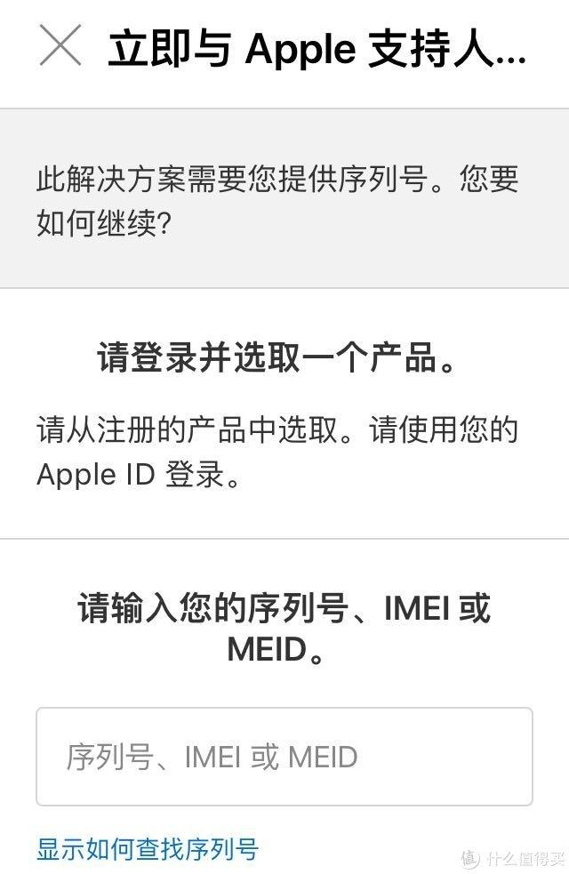 输入序列号、IMEI或MEID