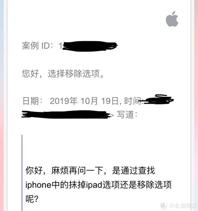 苹果客服邮件回复很快