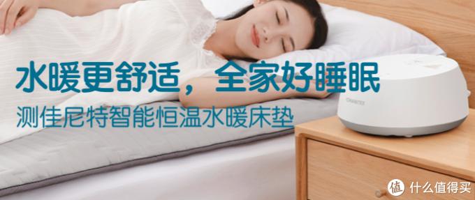 水暖更舒适,安全好睡眠____测CHANITEX佳尼特智能恒温水暖床垫