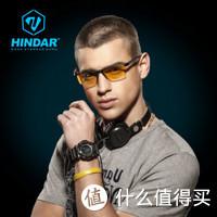 HINDAR防蓝光眼镜,让眼睛不再疲劳