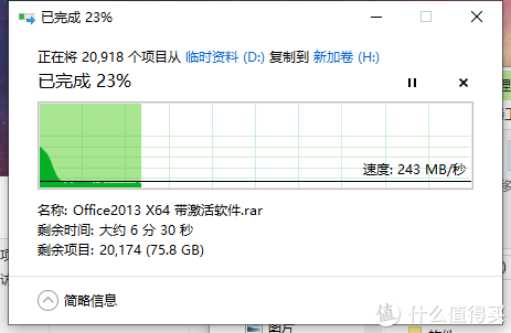 固态硬盘资料拷贝到HUS728T8TALE6L4 8T