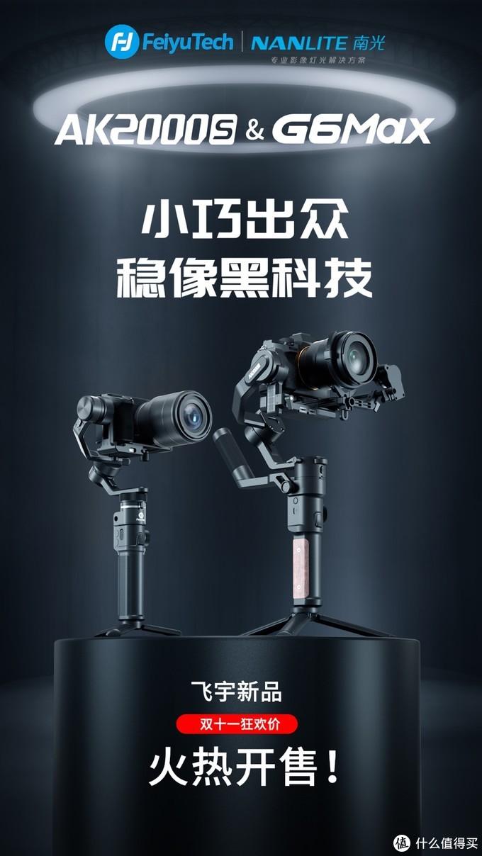稳像黑科技,飞宇稳定器秋季新品G6Max&AK2000S双11特惠来袭