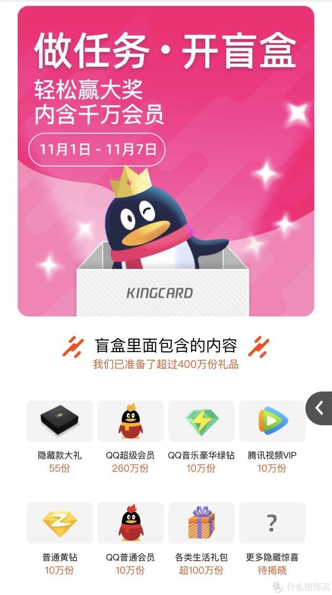 腾讯王卡3周年活动第一趴:每天一款会员限量抢购,低至5折起