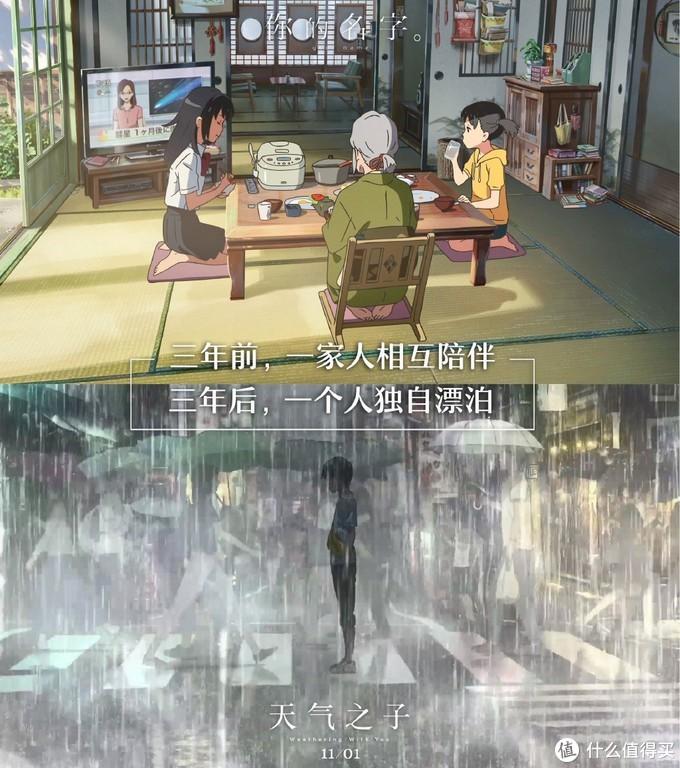 新海诚新片《天气之子》预售开启,国内首部IMAX格式上映的日本动画