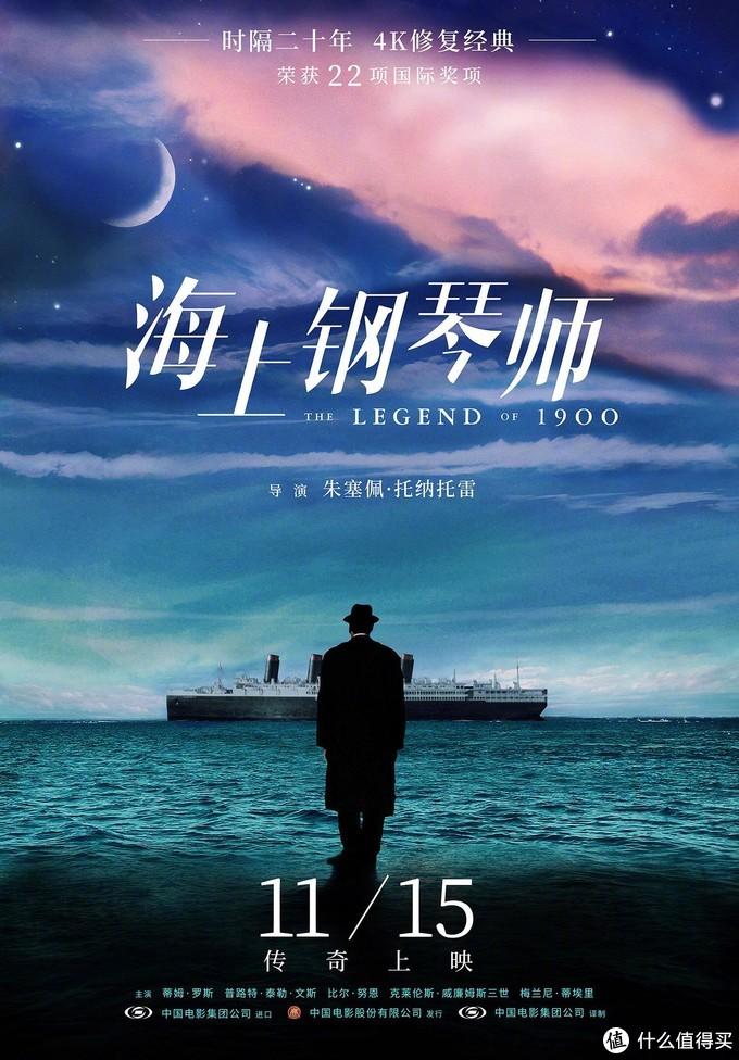 《海上钢琴师》国内定档11月15日上映,4K修复版再现经典
