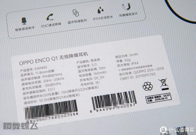 嘈杂的社会,给自己一个安静的空间——OPPO Enco Q1 无线降噪耳机