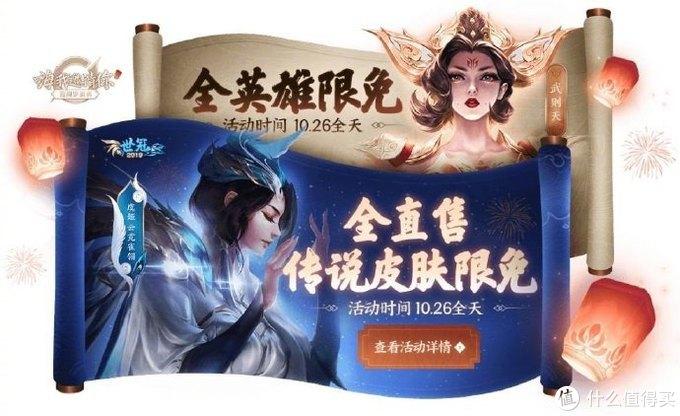 重返游戏:《王者荣耀》四周岁活动今日开始!
