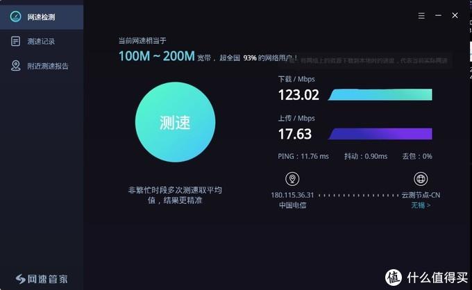 TP-Link wifi6 网速