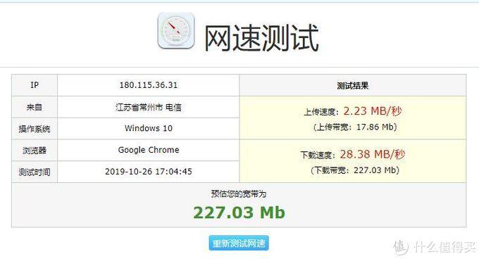 TP WIFI6网页版测速、