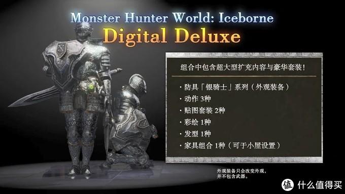 猛汉集会所:《怪物猎人世界 冰原》Steam版将于明年1月10日发售