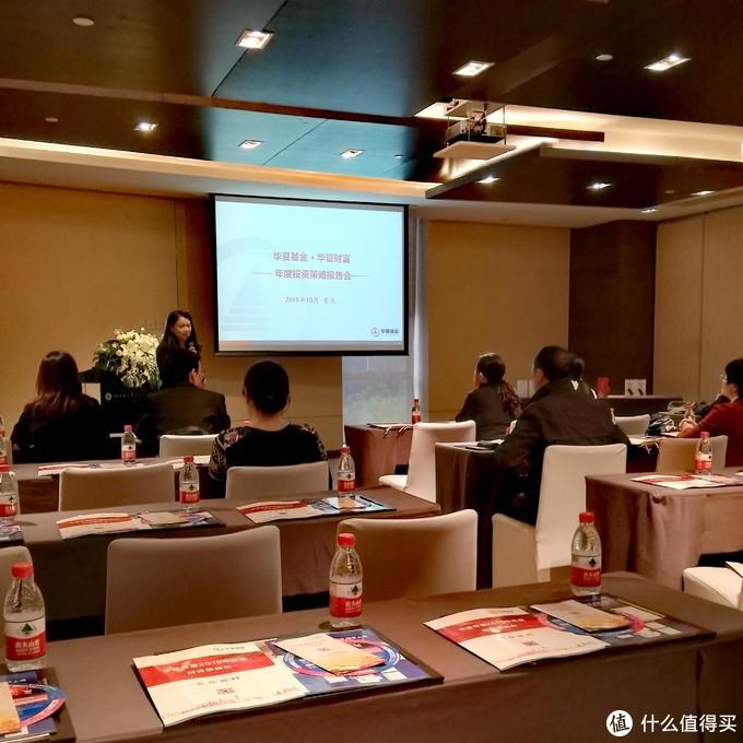 屌丝再混高富帅--华夏基金重庆2019策略会