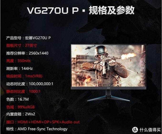 能看又能打 双十一好价值得入!宏碁暗影骑士VG270U P显示器深入测评
