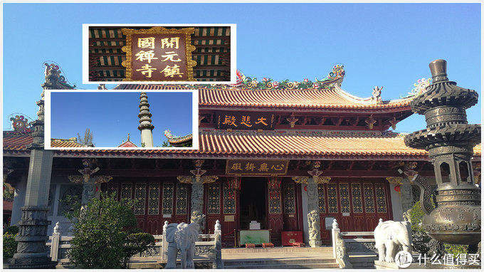 潮州·开元寺